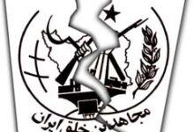 صورة الصراعات السياسية عطلت مقاضاة زمره مجاهدي خلق على جرائمها بحق العراقيين