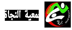 جمعية  النجاة