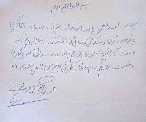 Mohammad Amin Parsa letter to his brother Aref