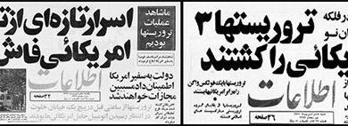 Photo of Mujahedin-e Khalq assassinated US officers