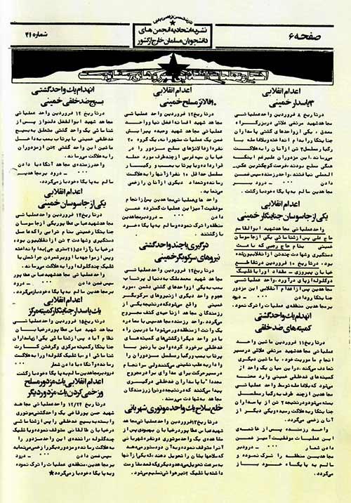 Mojahed Magazine on MEK Terrors in Iran