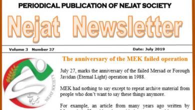 Photo of Nejat NewsLetter No.63