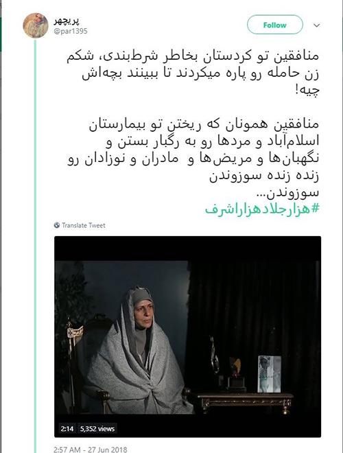 Tweet Hezarjalad