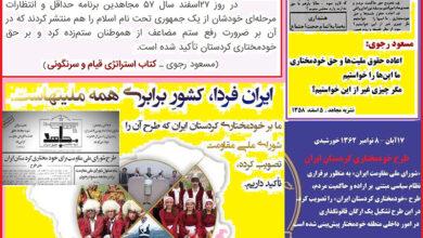 17 آبان، سالروز طرح تجزیه ایران توسط شورای ملی مقاومت رجوی