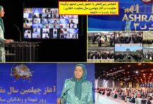 Photo of سخنرانی 17 ژوئن و 17 ژوئیه – مریم رجوی و کانونهای شورشی