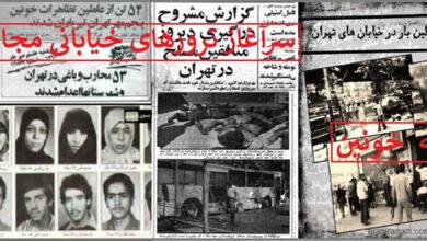 تصویر از 5 مهر 1360، سرآغاز اعدام های خیابانی توسط مجاهدین خلق