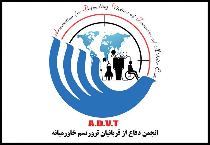انجمن دفاع از قربانیان تروریسم