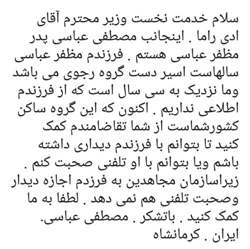 درخواست آقای عباسی از نخست وزیر محترم کشور آلبانی