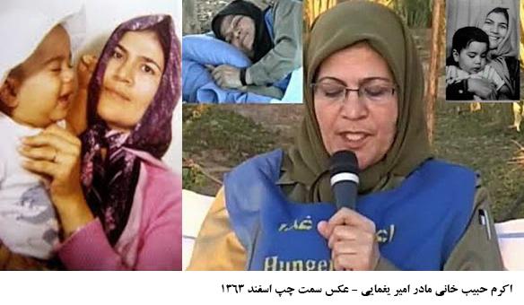 اکرم حبیب خانی مادر امیر یغمائی