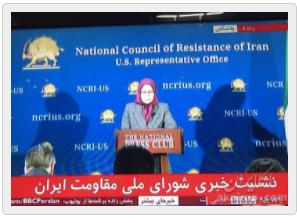 جلسه ی مجاهدین در کلوپ ملی مطبوعات واشنگتن- انعکاس از بی بی سی
