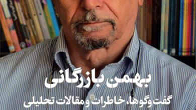 Photo of بهمن بازرگانی: سازمان مجاهدین اگر موفق میشد به دیکتاتوری می رسید