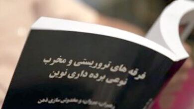 کتاب فرقه های تروريستی و مخرب - نوعی از برده داری نوين