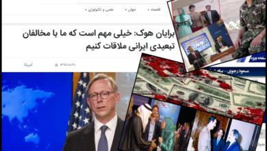 Photo of بازنشر مواضع ضد ایرانی برایان هوک در سایت های مجاهدین ضد ایرانی