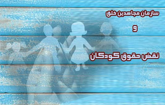 کودکان؛ قربانیان فرقه رجوی