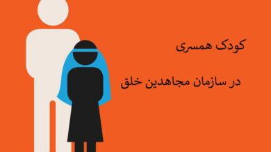 کودک همسری در مجاهدین خلق