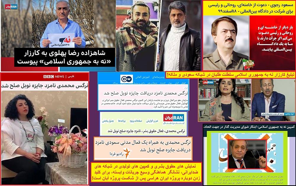 مسعود رجوی در وحشت از دادگاه