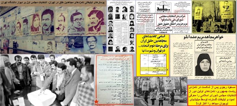 مسعود رجوی و انتخابات مجلس