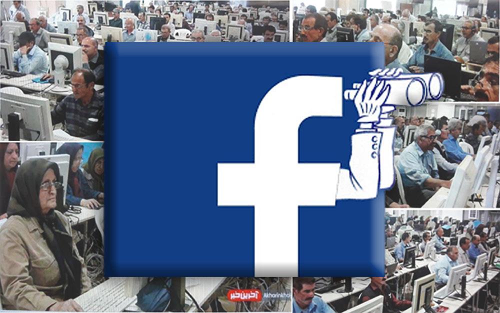 فیسبوک و مجاهدین