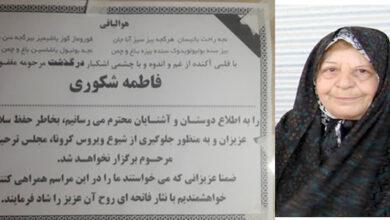 فاطمه شکوری، مادر اسداله فیاض دیزج