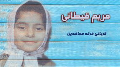 Photo of سازمان مجاهدین خلق و کودکان – مریم قیطانی