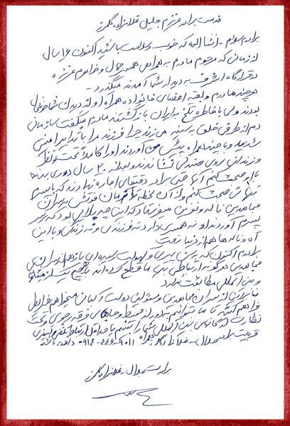 نامه به جلیل غلام زاده گُلمرز