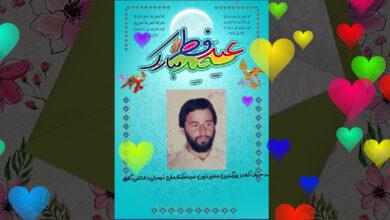 Photo of تبریک عید سعید فطر به علی قلیزاده