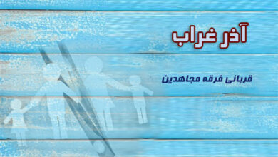 تصویر از سازمان مجاهدین خلق و کودکان – آذر غراب