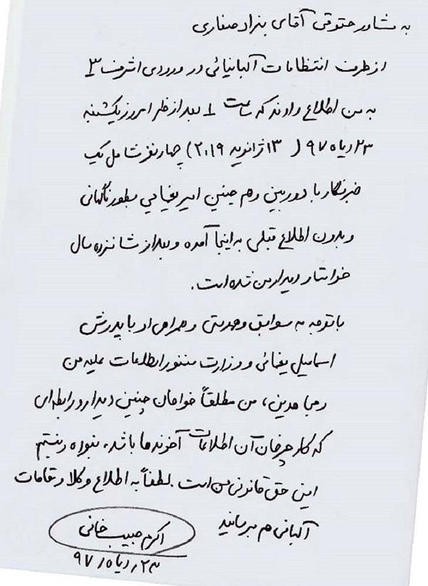 اکرم حبیب خانی