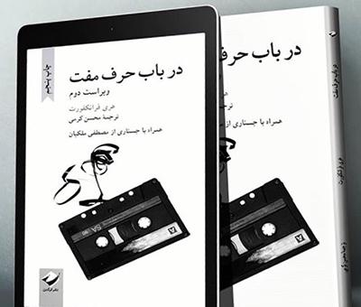 کتاب «در باب حرف مفت» نوشته هری فرانکفورت