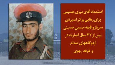 Photo of استمداد آقای میری حسینی برای رهایی برادر اسیرش سرباز وظیفه حسین حسینی