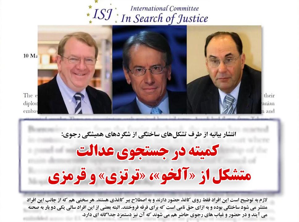 کمیته بین المللی در جستجوی عدالت