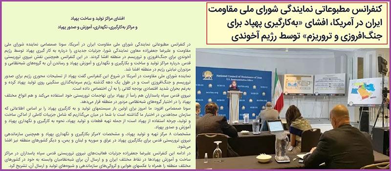 ارتباط ایران با عربستان