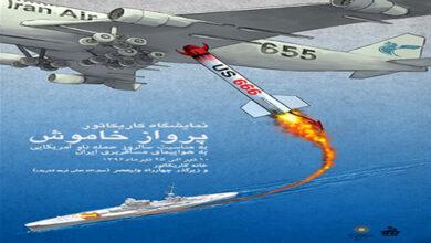 تصویر از اف بی آی: حمایت مجاهدین از سرنگونی هواپیمای مسافربری ایران
