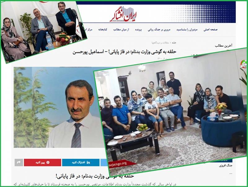پورحسن ایران افشاگر