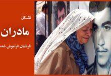 Photo of بیانیه پایانی اولین نشست تشکل «مادران، قربانیان فراموش شده»