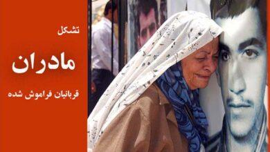 تصویر از مادران، قربانیان فراموش شده فرقه رجوی، خواستار اقدام حقوقی علیه شبکه ایران اینترنشنال شدند