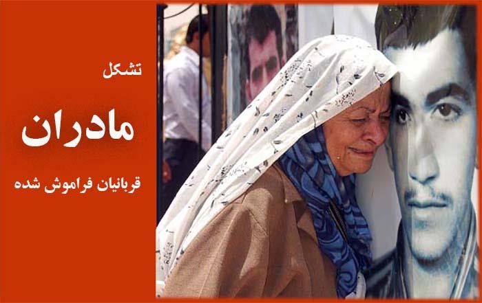 اعلام موجودیت تشکل مادران، قربانیان فراموش شده
