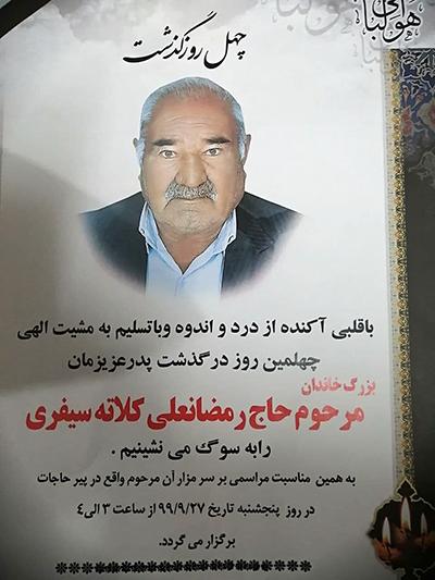 پدر علی اصغر کلاته سیفری