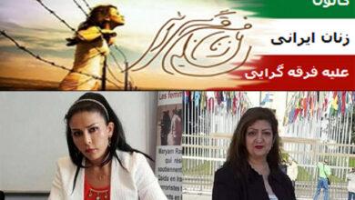 کانون زنان ایرانی علیه فرقه گرایی و رادیکالیسم