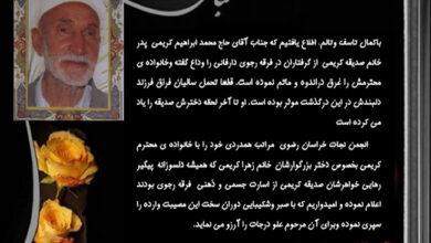 Photo of پیام تسلیت به خانواده صدیقه کریمی