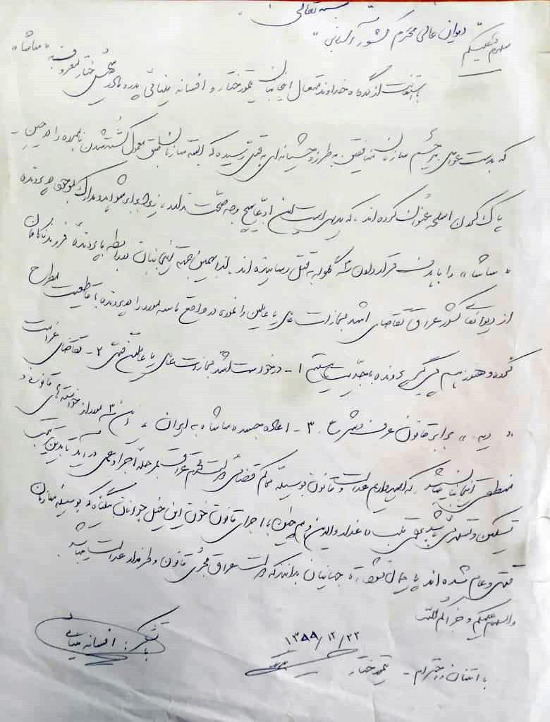 نامه پدر و مادر سهیل ختار
