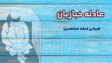 تصویر از سازمان مجاهدین خلق و کودکان – عادله خبازیان
