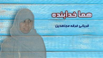 تصویر از سازمان مجاهدین خلق و کودکان – هما خدابنده