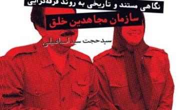 Photo of کتاب – خداوند اشرف از ظهور تا سقوط – به چاپ دوم رسید