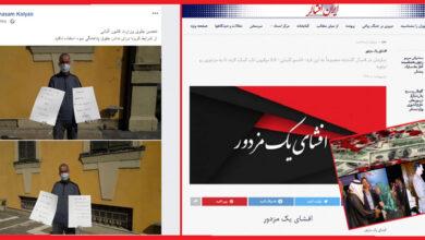 Photo of تحقیر و اجبار یک عضو جدا شده به عذرخواهی توسط سران فرقه رجوی
