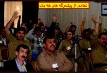 گروهک خبات کردستان ایران