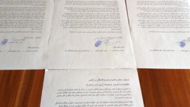 نامه خانواده های کرمانشاهی