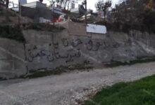 قبرستان فرقه رجوی در آلبانی