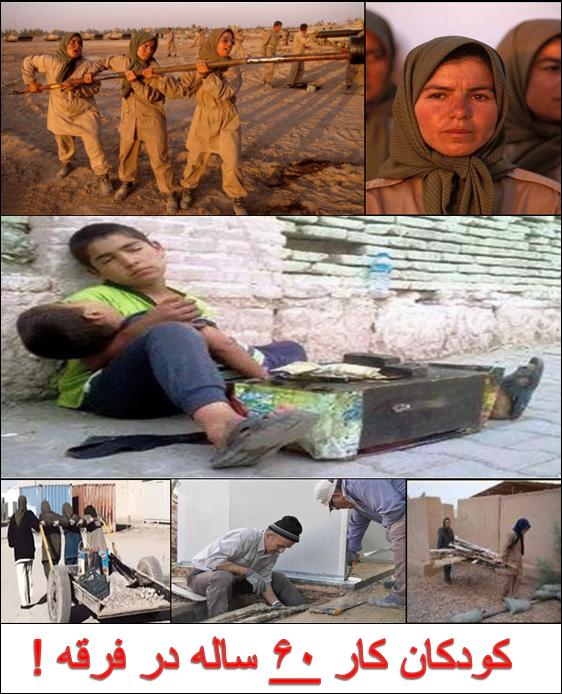 اعضاء مجاهدین کودکان 60 ساله