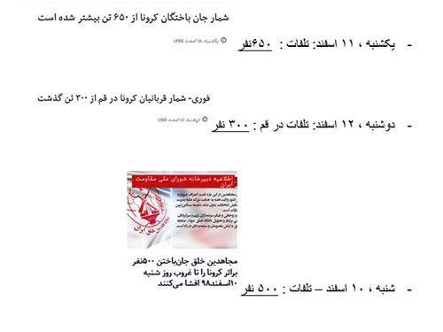 آمار جعلی منتشر شده توسط مجاهدین در مورد تلفات ویروس کرونا در ایران